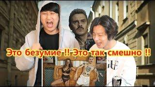 Реакция корейцев на просмотр российского музыкального клипа впервые! LITTLE BIG – SKIBIDI