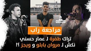 مراجعة #6   تراك  طفرة  لـ عمار حسني نكش لـ مروان بابلو و ويجز !؟
