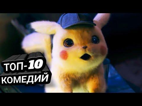 ТОП-10 КОМЕДИЙ 2019
