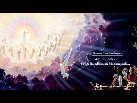 Rajadhirajan Mahimayode | Malayalam Christian song | Kester