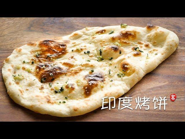 印度烤饼 Garlic Naan