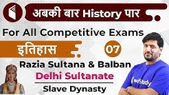 4:00 PM - All Competitive Exams   History by Praveen Sir   Delhi Sultanate   Slave Dynasty