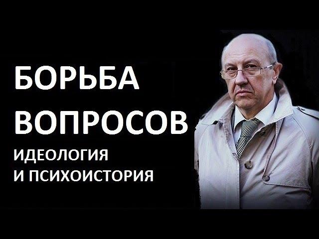 Борьба вопросов: идеология и психоистория. Андрей Фурсов