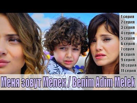 Меня зовут Мелек / Benim Adim Melek 1, 2, 3, 4, 5, 6, 7, 8, 9, 10, 11 серия / сюжет, анонс