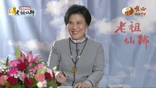 大安寺8屆 元崑講師【老祖仙跡182】| WXTV唯心電視
