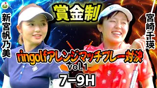 ringolfアレンジマッチプレー対決Vol.1【新宮帆乃美vs宮崎千瑛#3】