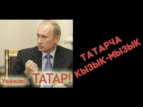 Татарские клипы – Смотреть видео онлайн в Моем Мире.