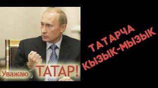 Татарские приколы часть 2