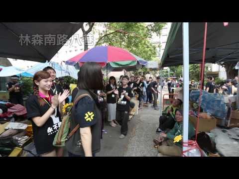 妳/你們做到了民進黨做不到的事,謝謝! Taiwan Sunflower, 4am.tw, 島嶼天光, Island Sunrise)