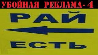 УБОЙНАЯ РЕКЛАМА-4