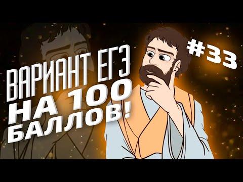 ВАРИАНТ #33 ЕГЭ 2021 ФИПИ НА 100 БАЛЛОВ (МАТЕМАТИКА ПРОФИЛЬ)