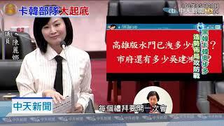 20190711中天新聞 為贏初選出陰招? 「他」背後磨刀對韓國瑜?