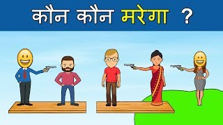 Majedar Paheliyan | Funny Jasoosi Paheli | Riddles in Hindi