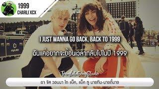 แปลเพลง 1999 - Charli XCX & Troye Sivan