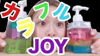 joy - 時色