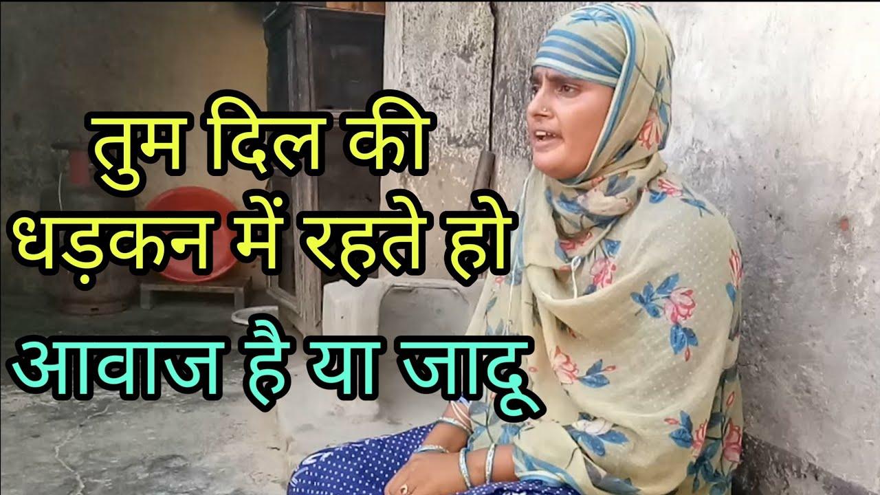 Tum Dil ki dhadkan mein ||गांव के बहन भाई की आवाज सुनकर रह जाओगे आप भी हैरान||farmani||ashu bachchan