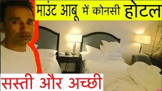 Mount Abu Cheap Hotels List and Rate Near Nakki Lake -Dharamshala List  माउंट आबू  होटल