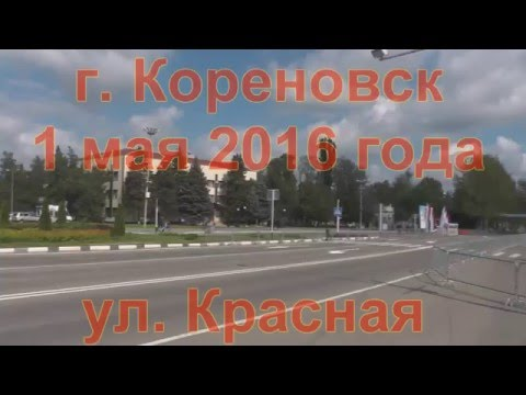 Кореновск 1 мая 2016. Праздничное шествие по улице Красной