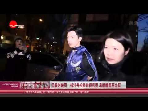 《看看星闻》:巴黎时装周 杨洋井柏然帅得有型 袁姗姗美丽出征