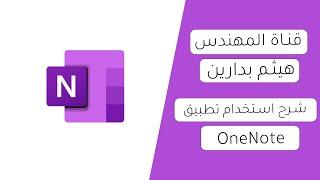 شرح استخدام برنامج OneNote لتدوين الملاحظات screenshot 1