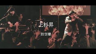 上杉昇『防空壕』LIVE-MV