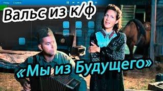 """Вальс из кинофильма """"Мы из Будущего"""" (Романс Нины) (на пианино Synthesia)"""