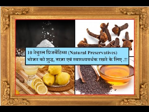 10 खाद्य संरक्षक (Natural Preservatives) भोजन को शुद्ध, ताज़ा एवं स्वास्थ्यवर्धक रखने के लिए