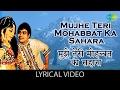 Mujhe Teri Mohabbat Ka with lyrics   मुझे तेरी मोहब्बत का गाने के बोल   Aap Aaye Bahar Ayee