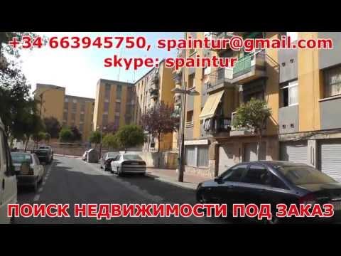 Недвижимость в испании самая дешевая
