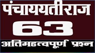 Download lagu 63 important question Panchayati Raj  जो परीक्षा में जरूर आ सकते है m.p. patwari exam