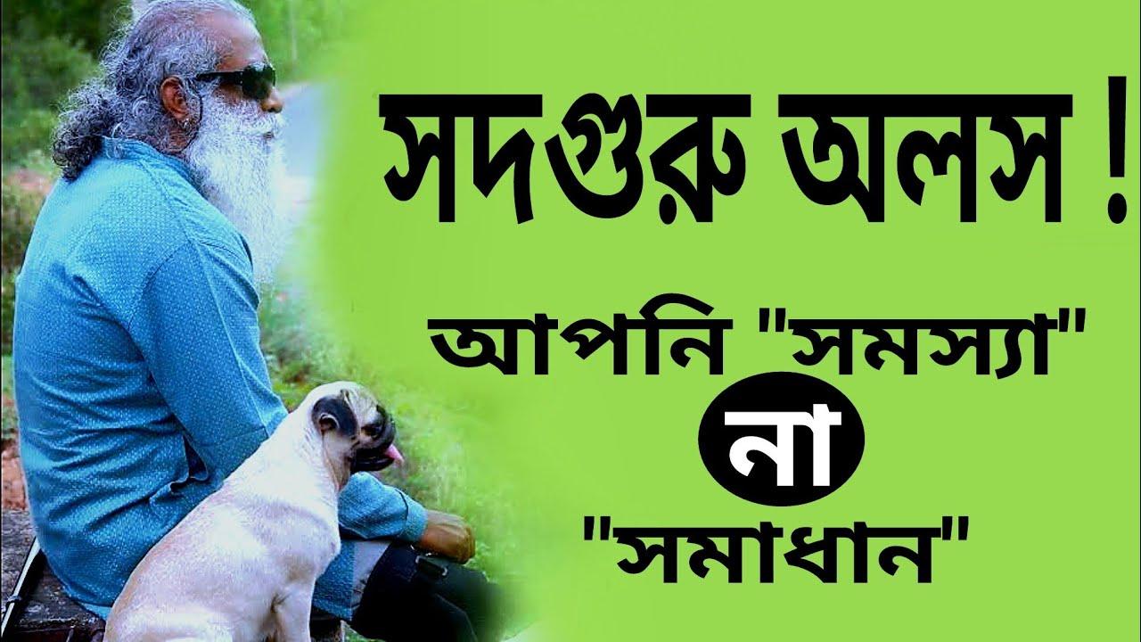 আপনি কোন সমস্যা নয় সমাধান হয়ে উঠুন // আমি খুব অলস  || Sadhguru Bangla Volunteer