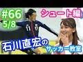 石川直宏のサッカー教室<シュート編・その1>元日本代表の指導でど素人・小嶋真子は…
