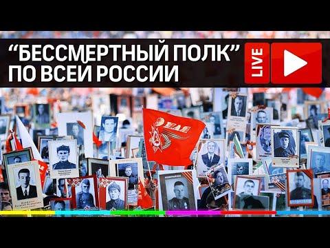 """Акция """"Бессмертный полк"""" онлайн в День Победы. Прямая трансляция"""