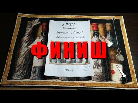 Вино вышивка крестом