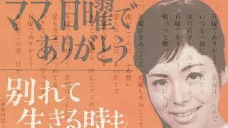 昭和四十年発売。 作詞:大矢弘子 作曲:土田啓四郎。日曜劇場「ママ日...