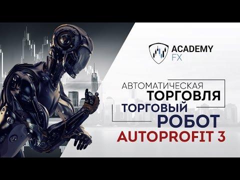 Автоматическая Торговля – Советник Autoprofit 3 | Академия Форекса