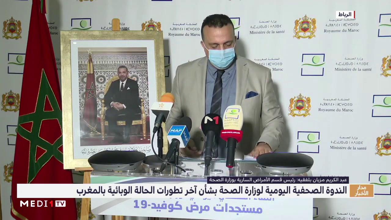 كوفيد-19.. 475 حالة شفاء بالمغرب خلال الـ24 ساعة الماضية
