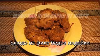 Рецепт вкусного блюда из филе бедра индейки. Приготовьте, не пожалеете. Turkey fillet