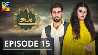 Lamhay Episode #15 HUM TV Drama 4 December 2018