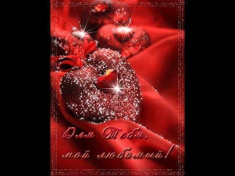 Очень Красивое поздравление с Днем Святого Валентина ...