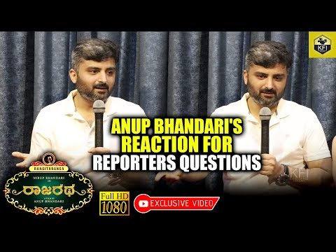 Rangitaranga Director Anup Bhandari's Reaction For Reporters Questions About His New Movie Rajaratha