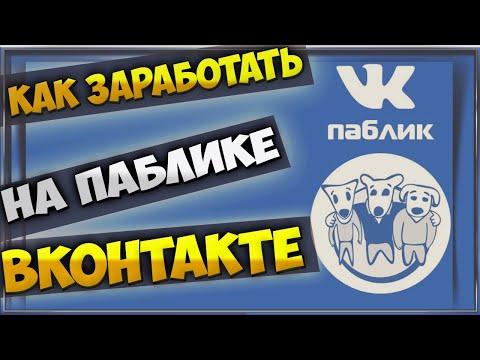 Как заработать на паблике Вконтакте   Монетизация групп Вконтакте