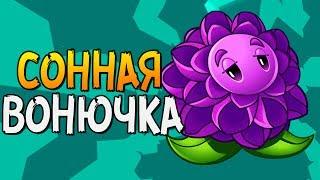 СОННАЯ ВОНЮЧКА! ► Plants vs. Zombies 2 |15| PvZ 2