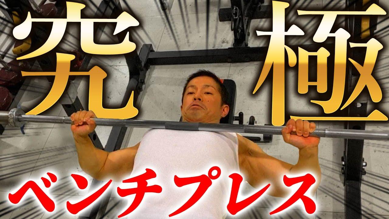 【初心者必見】大胸筋を鬼追い込む!!バズーカ岡田が教えるベンチプレスフォームの正しいフォーム、効果激変テクニック
