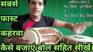 """सबसे फास्ट कहरवा कैसे बजाएं।। how to play dholak kaharwa taal fast beat!! kaharwa dugun"""" dholak!!"""