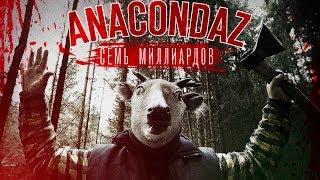 Смотреть клип Anacondaz - Семь Миллиардов