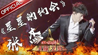 【单曲纯享】张杰《星星的约会》—《天籁之战2》第5期【东方卫视官方高清】
