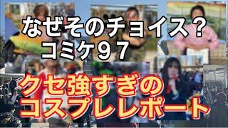 コミックマーケット97 最終日 コスプレ広場に潜入し「クセが強すぎる」...