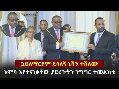 BREAKING: Hailemariam Desalegn struggled with his tears in his emotional farewell speech