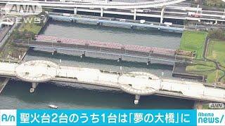 東京五輪の聖火台 江東区「夢の大橋」付近に設置へ(18/12/12)
